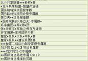 """微信严打""""民族资产解冻""""类欺诈:处理9000多群/账号"""