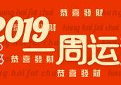 12生肖一周运势预报(1.21-1.27)