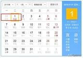 快看!广西玉林市2019年放假时间安排都在这里了,春节这么放~