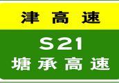 01-20 00:49 S21塘承高速驶往蓟州方向K46+200处的交通事故已处理完毕,通行秩序恢复正常