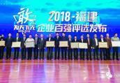 载誉,向未来!正祥集团荣登2018福建企业百强榜单!