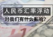 人民币对美元汇率浮动,对我们有什么影响?