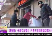 哈尔滨城管局执法人员全员上岗,严查占道、店外销售烟花爆竹行为