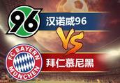 竞彩足球周六014德甲:汉诺威96 拜仁慕尼黑