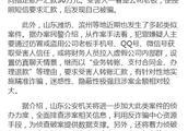 警方提醒:公司财务人员谨防骗子冒充企业领导诈骗