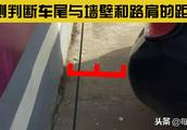 新手倒车、斜方位停车,老司机图解如何判断距离