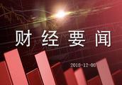 财经要闻:京东金融APP同遭下架、网络游戏道德委近期成立