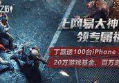 上网易大神抢100台iPhone XS Max!丁磊为明日之后发大招了!