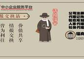 福商财经说 2019.02.15星期五