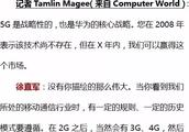 华为徐直军5G专访全文!