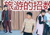 搞笑喜剧系列;三小伙计划去海南玩,老婆不让去看看他们怎么做?