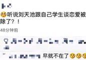 网曝刘天池因与学生谈恋爱疑被中戏开除?但学校官网上仍有其名