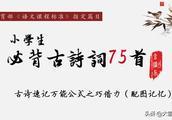 中华传统文化速记之古诗记忆万能公式,2分钟一首古诗过目不忘