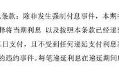 近30亿债务压顶,凤凰机场4000万票息延期支付