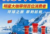 中国首家白酒企业登陆南极,剑南春环球极致之旅南极站即刻出发!