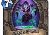 炉石传说:谁说炉石玩家有心理洁癖的,这几张被削弱的卡一直在用