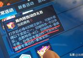 王者荣耀露娜、孙悟空情人节皮肤惹争议,腾讯游戏:主观上应不存在虚假宣传
