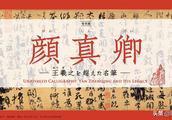 中国美院书法博导白砥:颜真卿究竟哪些地方超越王羲之?