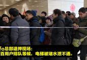 ofo总部退押现场:上百用户排队等候,电梯被堵水泄不通
