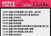 央视今日节目单 CCTV5直播两场NBA+一场CBA 欧冠重回央视连转2场