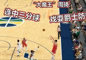 NBA2K19火箭斗爵士3:周琦连续命中三分球,戏耍爵士外线防守!