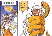 搞笑漫画:娜娜师傅竟然是个冒牌货?露出真面目,抢夺魔方!