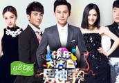 王牌综艺VS新起之秀《快本》《奇葩说》《吐槽大会》怎么选?