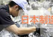 出口设备频繁出现低级质量问题,日本制造究竟是怎么了?