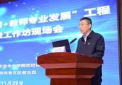 2018山东幼儿园学科省级工作坊现场会在潍坊奎文举办