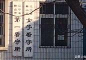 女子刑拘12天死亡,家属诉看守所救助不力,公安局不予赔偿