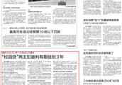 """长江日报:""""校园贷""""两主犯被判有期徒刑3年"""