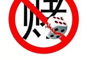 巧?#22812;?#23433;春节禁赌专项整治行动抓获涉赌人员213人