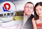 香港女首富炒恒大亏掉31亿!与老公刘銮雄买完股票买债券