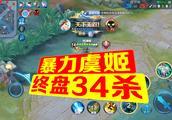 激情王者荣耀:暴力虞姬,杀爆峡谷,终盘34杀