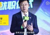 爱奇艺CEO:顶级演员片酬限价5000万 她曾经拿过亿元片酬!