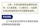 """上周,中央纪委国家监委网站通报了这些""""老虎""""和典型案件"""