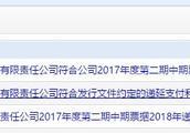 海航旗下凤凰机场4000万票息延期支付