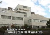 中国女患者日本接受治疗时刀刺医师致其重伤!涉嫌杀人未遂被逮捕