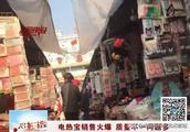 邢台:电热宝销售火爆 质量不一问题多