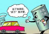 如果汽车不小心加了劣质燃油会怎么样?