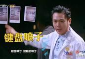 《明星大侦探》里的刘昊然全程高能,真的刚
