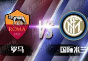 今晚命中率88%,回归财富推荐一场 罗马vs国际米兰