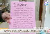 杭州女士按物业要求停放电瓶车 结果电瓶被偷了