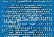 """关于""""小猪罐子""""""""利民网""""""""中融投""""""""零钱罐""""平台的案件情况通报"""