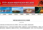 中国公民无印度签证却从尼泊尔误入印境内被拘留甚至起诉