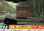 交警说法 | 违停等人?注意!这条路除公交车外24小时禁行!