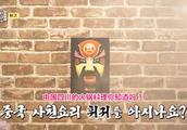 韩国明星到烟台吃火锅,点了一桌子的食材,吃出了幸福的感觉