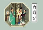 《西厢记》是古代禁书,真的是因为有伤风化吗?别再被传言骗了!