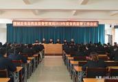 陕西蒲城县食品药品监督管理局召开2018年度食品药品监管工作会议