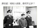 省属国企高官忏悔录:没正确对待当官和发财的关系